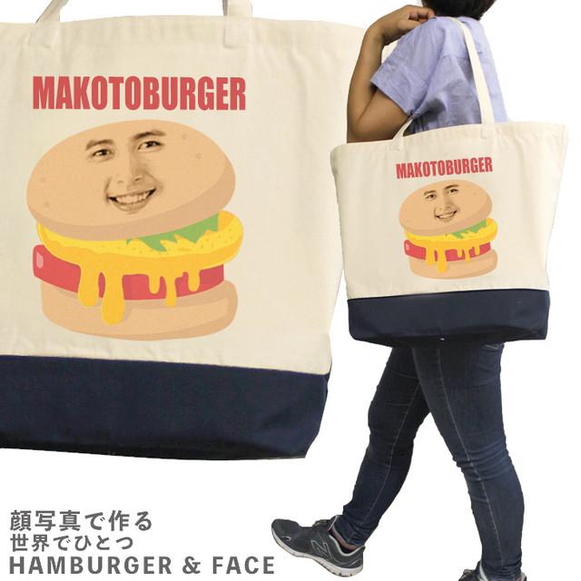 顔写真で作る ハンバーガー 顔トートバッグ
