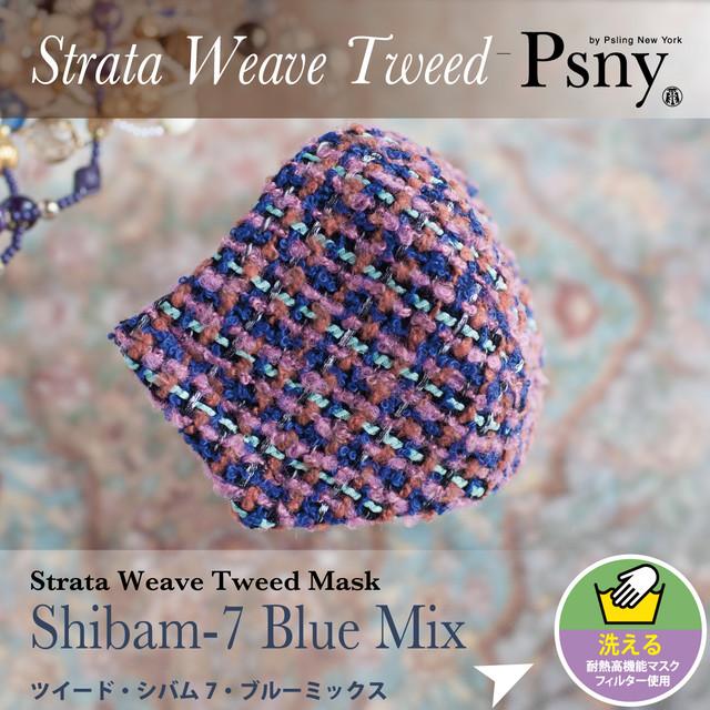 PSNY ツイード ストラータ・シバム7 フィルター 立体マスク ツィードマスク 高級 保温 保湿 冬 美人