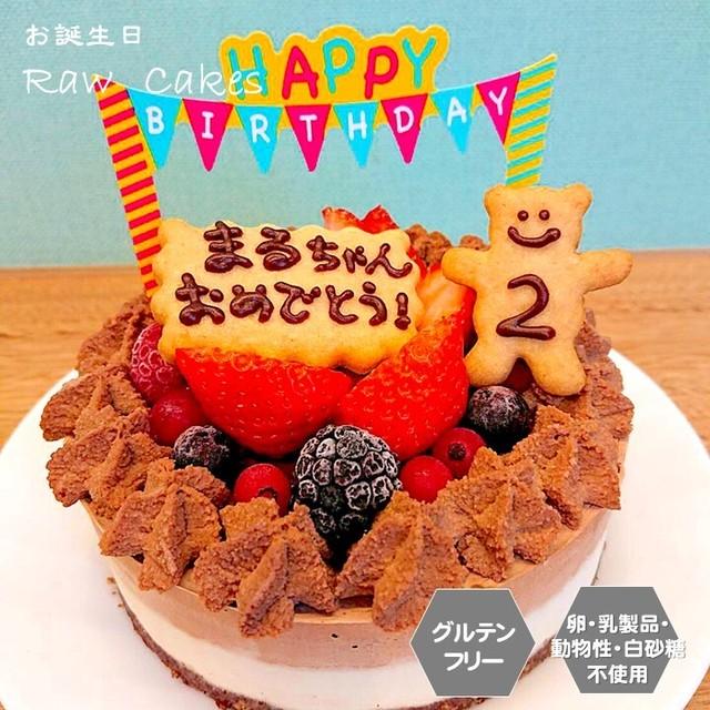 お誕生日などに!チョコRAWケーキ(15cmホール)