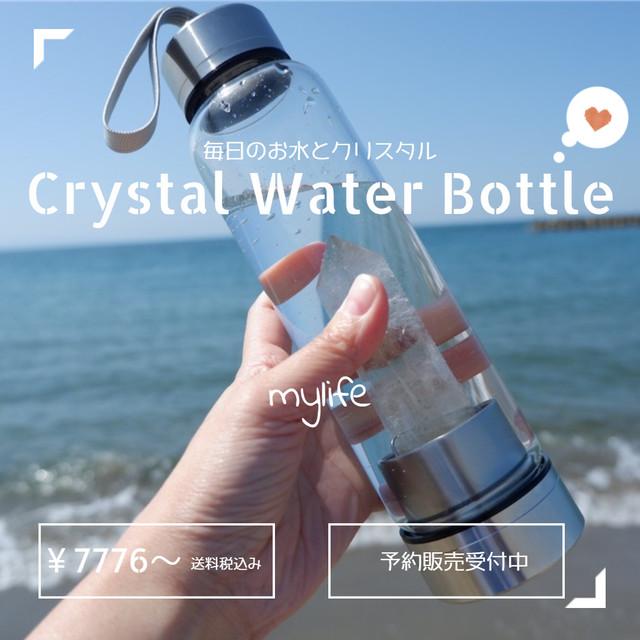 「アメジスト」クリスタルウォーターボトル 石の種類12種類【予約販売】
