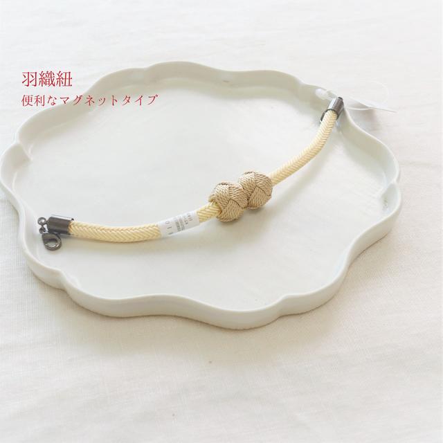 【羽織紐 淡い黄色×ベージュ小田巻】小田巻きが可愛い羽織紐 便利なマグネットタイプ