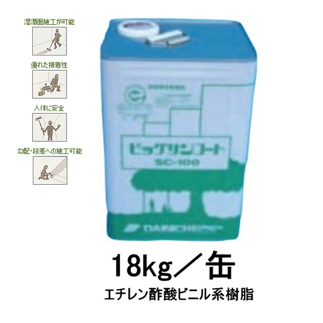 ビッグサンコート SC-100 大日化成 ビッグサン 18kg/缶 BIG SUN