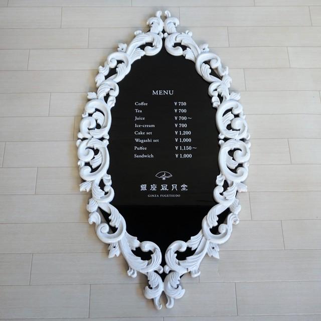 銀座凮月堂 メニューボード