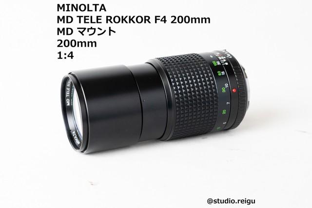 MINOLTA MD TELE ROKKOR F4 200mm 【2006C40】