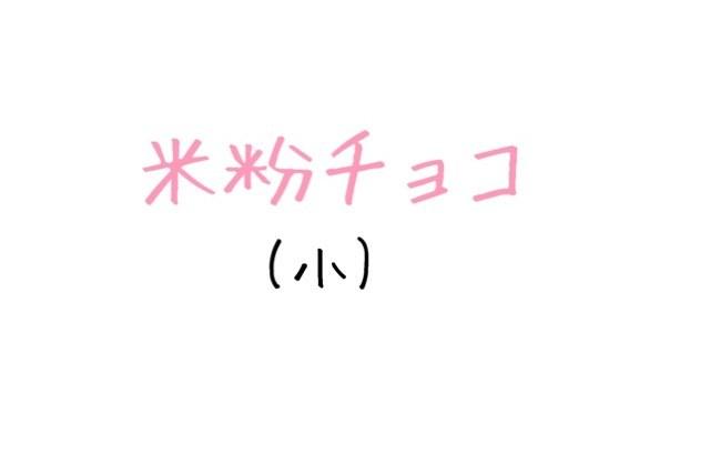 米粉チョコ(小) グルテンフリー