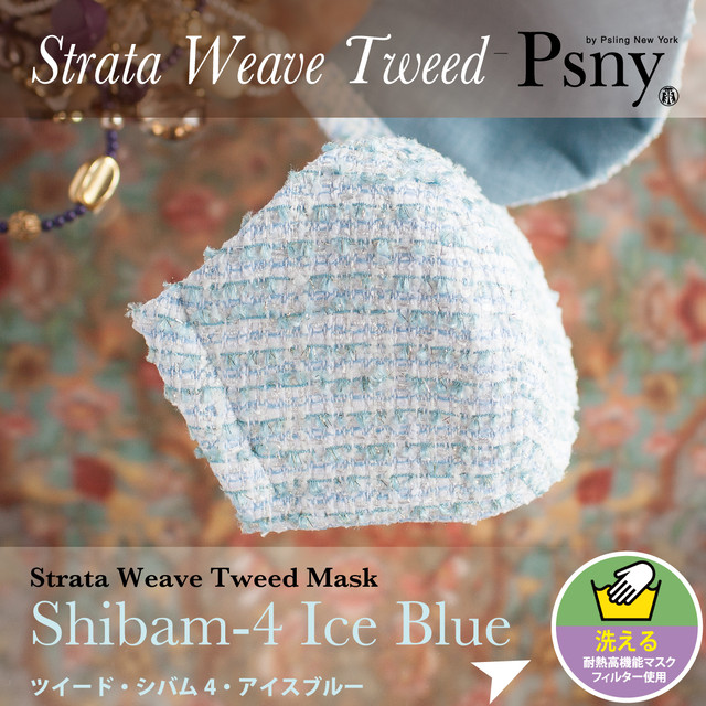 PSNY ツイード・シバム4 アイスブルー 洗える不織布フィルター入り 立体 花粉 大人用 高級 保温 保湿美人 おしゃれ マスク 送料無料 S04