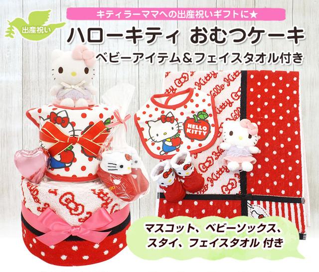 ハローキティ おむつケーキ ベビーアイテム&フェイスタオル付き 2段【送料無料】 ck-473