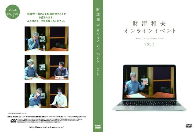 財津和夫オンラインイベントDVD Vol.6 - メイン画像