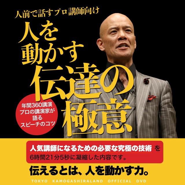 『究極のあがり症克服セミナー』CD&DVDセット【特別キャンペーン中 40%OFF】定価27,000円