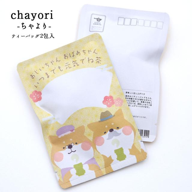 柴犬さん敬老の日|chayori(ちゃより)|ほうじ茶ティーバッグ2包入|お茶入りポストカード