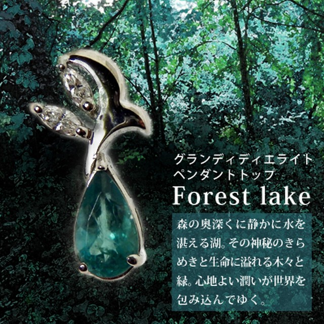 Forest Lake(フォレスト・レイク)