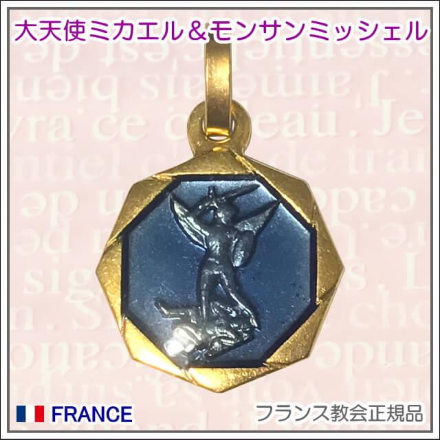 【訳ありSALE特価】八角形ブルー大天使ミカエルとモンサンミッシェルのメダイユ フランス教会正規品 ペンダント ゴールドネックレス
