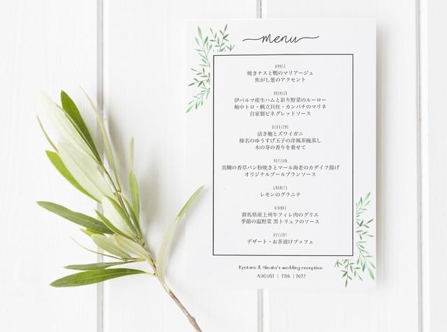 メニュー表 94円~/部 【ゆるナチュラル】│ウェディング テーブルナンバー