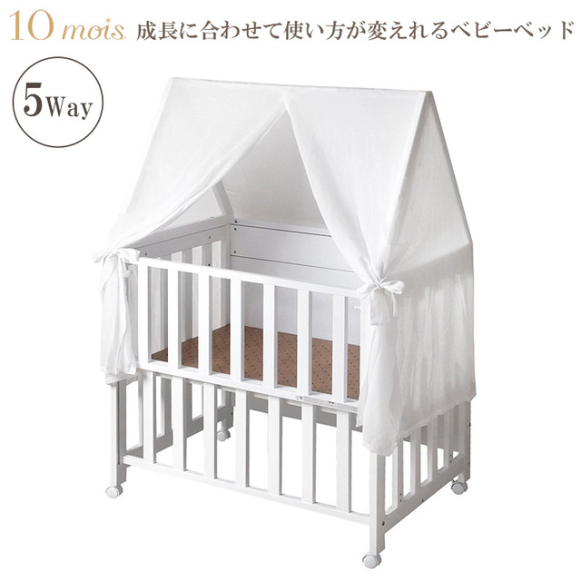 10mois ディモア キャノピー ミニベッド&デスク ベビーベッド ベビーサークル 赤ちゃん