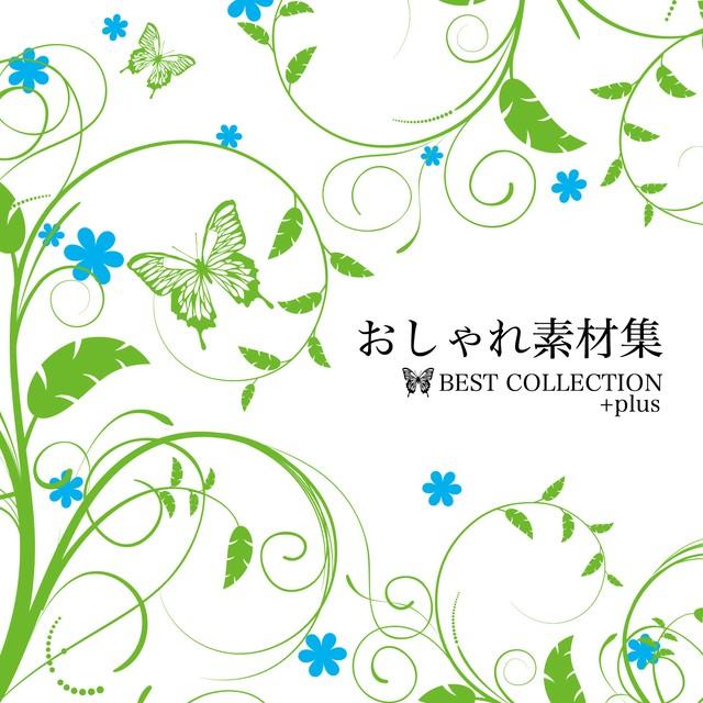おしゃれ素材集 BEST COLLECTION +plus