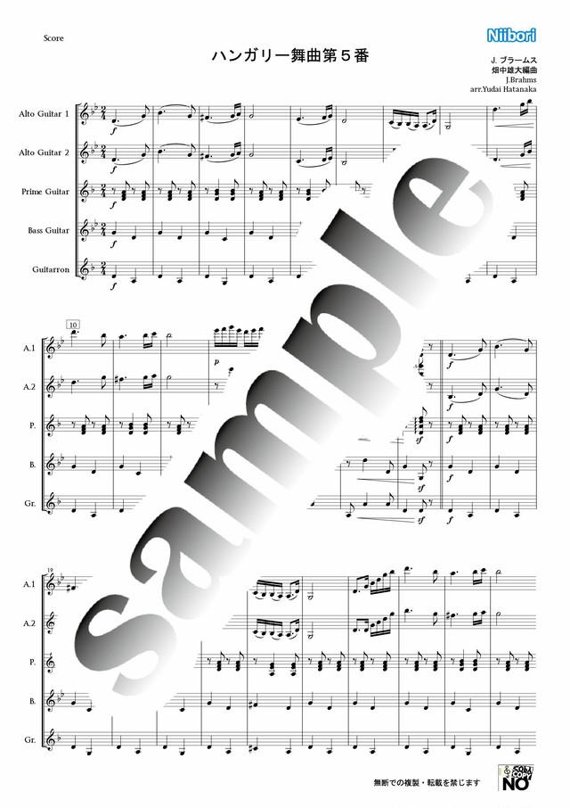 ハンガリー舞曲第舞曲5番 / J.ブラームス (スコア単品)