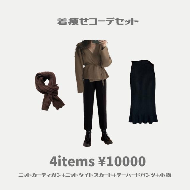 2021 kanaji happy bag (スーパー着痩せコーデセット)