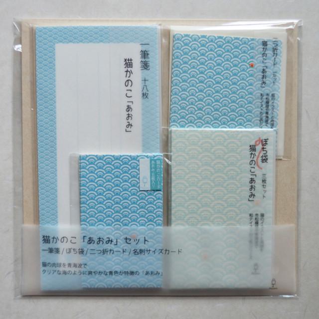 猫かのこ あおみ お得なギフトセット(一筆箋・ぽち袋・メッセージカード2種)