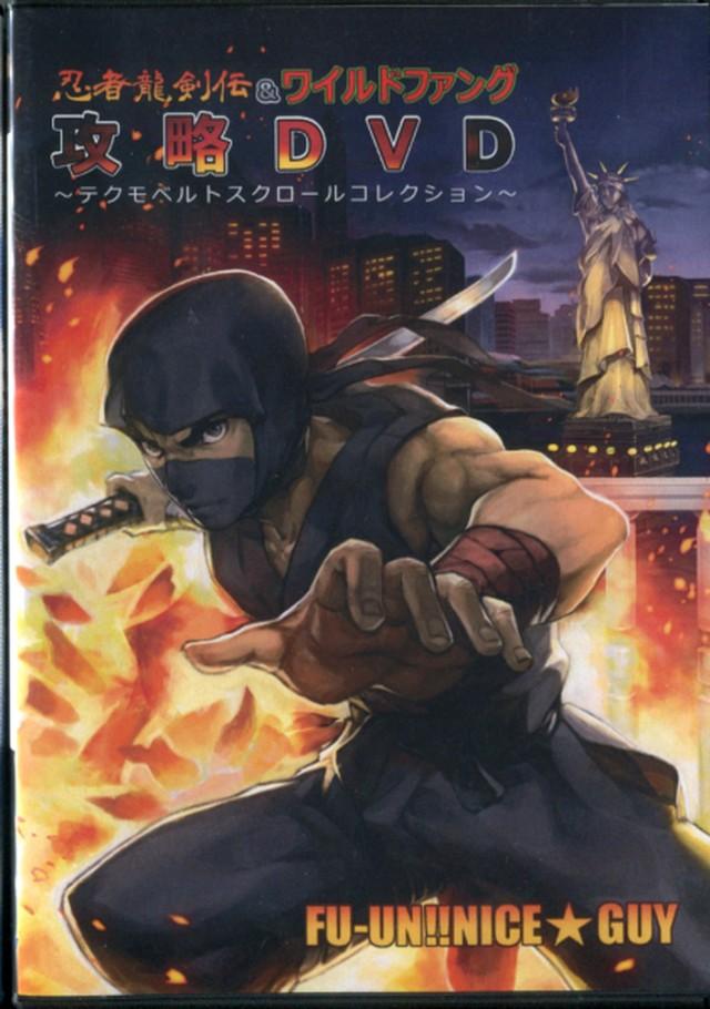 忍者龍剣伝&ワイルドファング攻略DVD~テクモベルトスクロールコレクション~(同人攻略DVD)