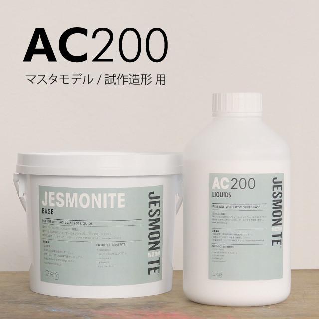 ジェスモナイトAC200 3kgセット - メイン画像