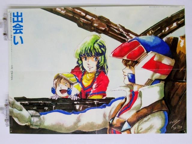 Macross & Nausicaa - B3 Japanese Anime Double-sided Poster Animage Sep. 1982