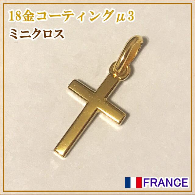 ミニクロス 十字架 18金コーティング ペンダント ゴールドネックレス フランス製