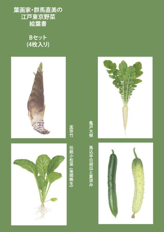 江戸東京野菜ポストカード Bセット