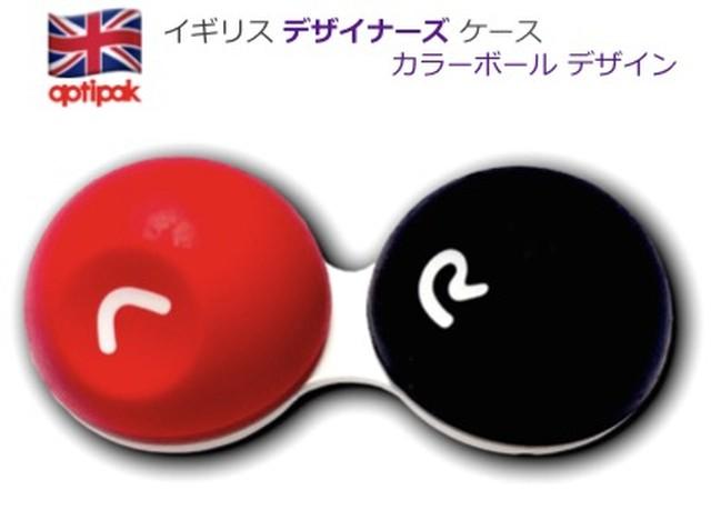 コンタクトケース   キャップ表面がタイヤ素材。カラフルな色合いが特徴の【カラーボール・デザイン】 (レッド & ブラック)  - メイン画像