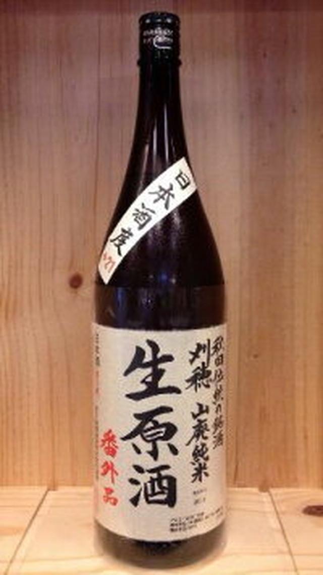 刈穂 超辛口番外品 山廃純米原酒 日本酒度+21 1800ml