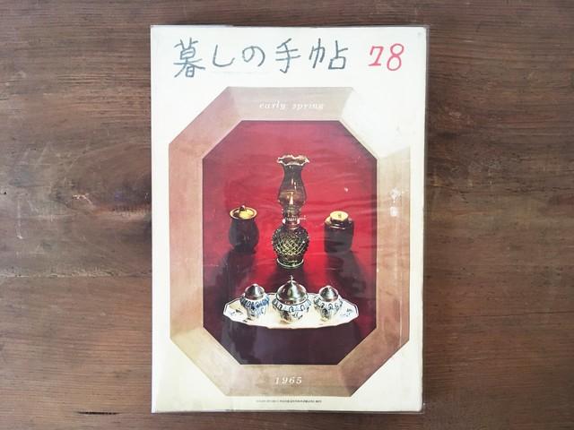 [古本]雑誌 暮しの手帖 1965年 早春 78号(第1世紀)