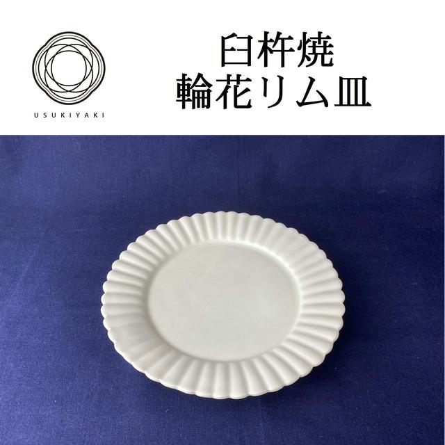 輪花リム皿