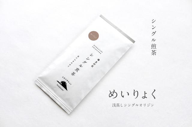 シングル煎茶【めいりょく】80g