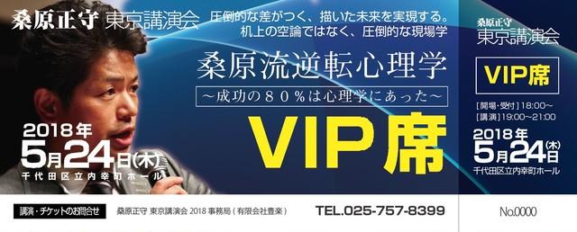 桑原正守2018講演会【5/24開催】VIP席チケット 残りわずか