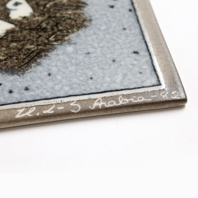ARABIA アラビア Helja Liukko-Sundstrom ヘルヤ リウッコ スンドストロム ウサギの巣の陶板 - 2 北欧ヴィンテージ