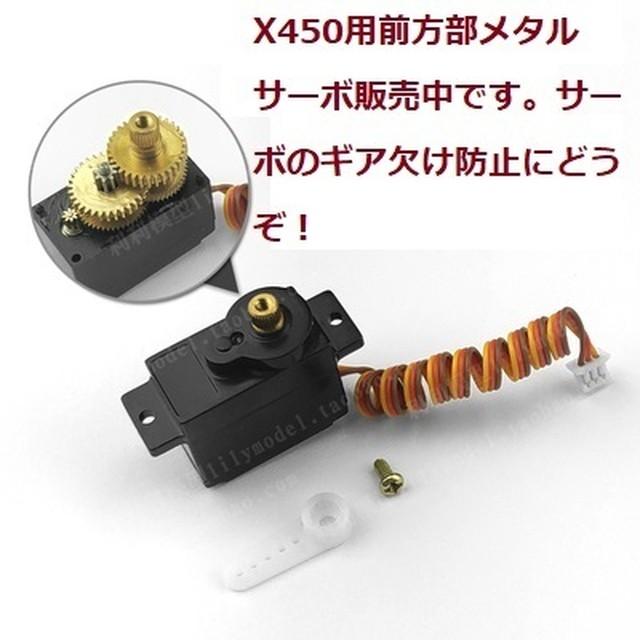 ◆XK X450 フロント正転モーター X450.0007  赤・青・黒線