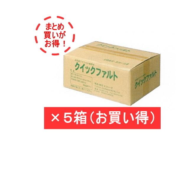 クイックファルト(8.87kg/箱)×5箱 エコシーズ 速硬アスファルト補修材 [ 道路補修 ] [ 駐車場補修 ]