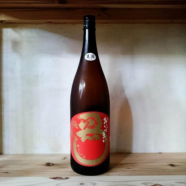 勇心 純米 おいでまい 生酒 1.8L