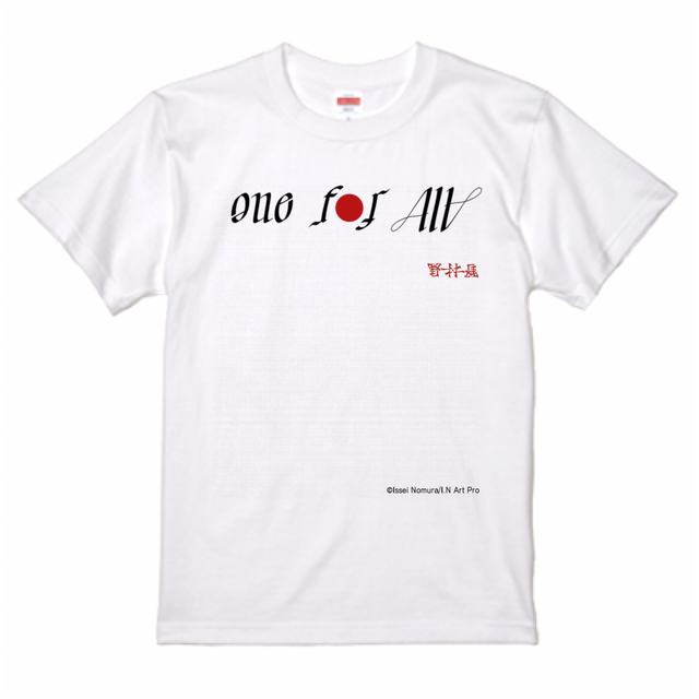 「one for All ⇔ All for one」 Tシャツ