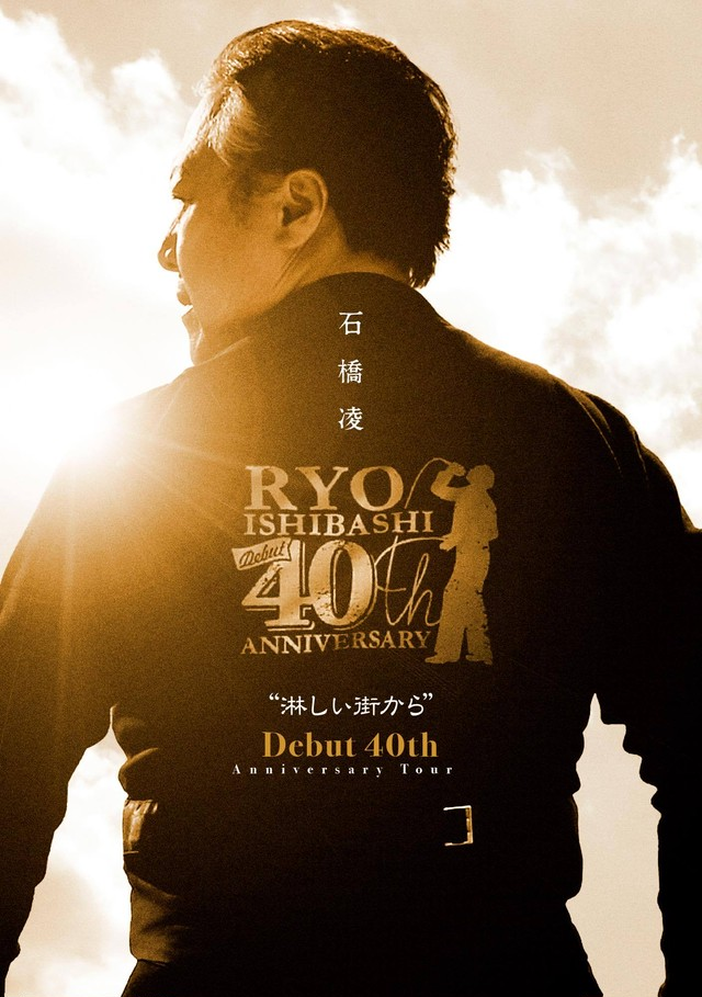 "【 DVD 】石橋凌 Debut 40th Anniversary Tour""淋しい街から"""