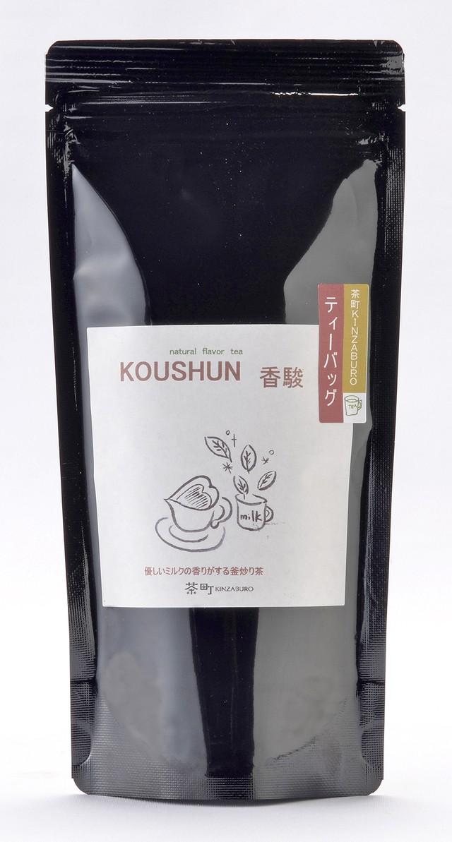 香駿 釜炒り茶ティーバッグ(ミルクティーの香り)