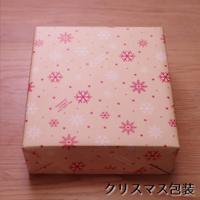 【期間限定】ギフト包装実質無料【~12/28まで】
