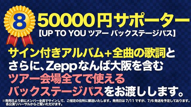 <特典8> 50,000円サポーター【UP TO YOU TOUR バックステージパス】
