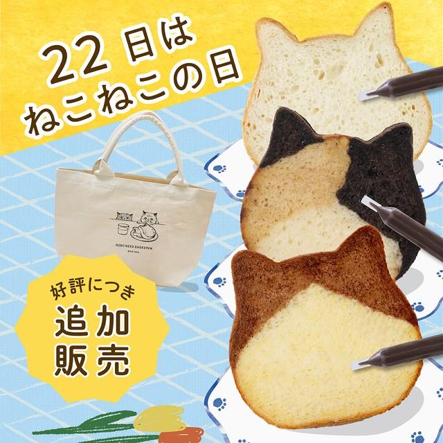 【4月22日限定②】ねこねこ食パン(プリン&三毛猫&プレーン)+ねこねこグッズ【送料・税込】