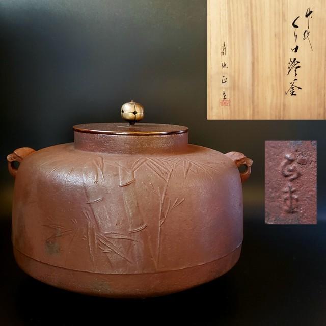 南部鉄瓶 切子摘 名工 小泉仁左衛門 作 茶道具 煎茶道具 湯沸かし 鉄器