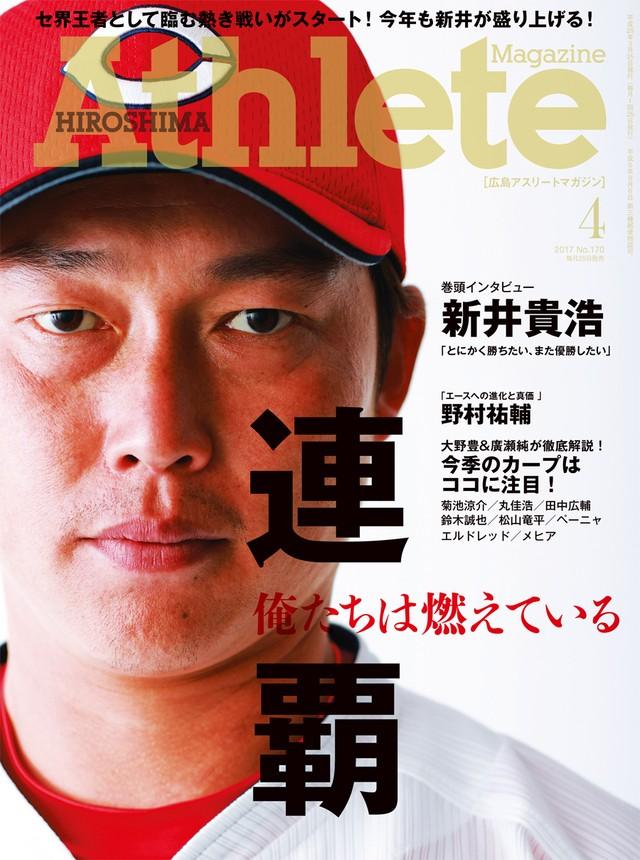 広島アスリートマガジン 2017年4月号