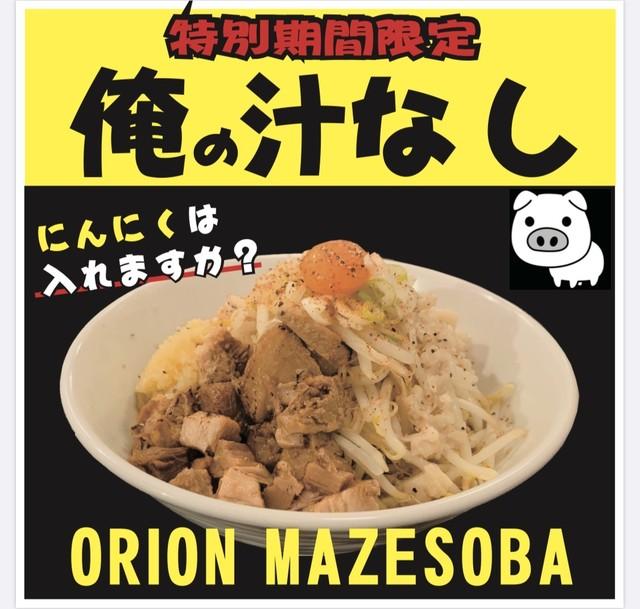 ORION JIRO MAZESOBA 2食セット