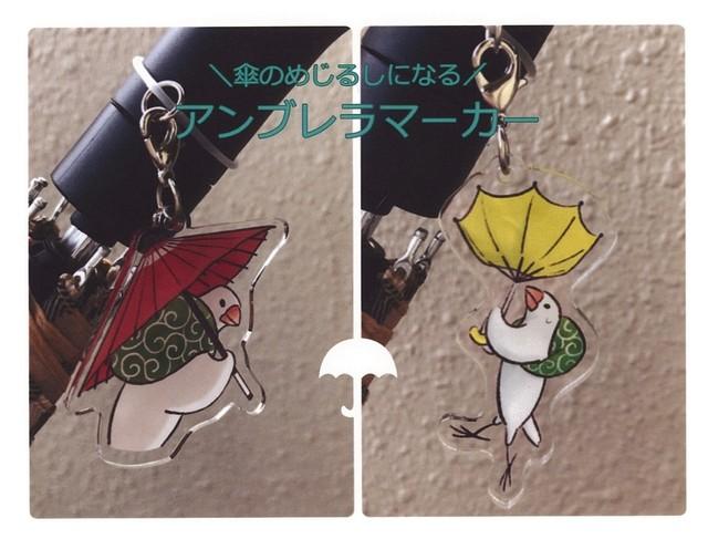 【辻佐織】ふろしき文鳥 アンブレラマーカー(2種)