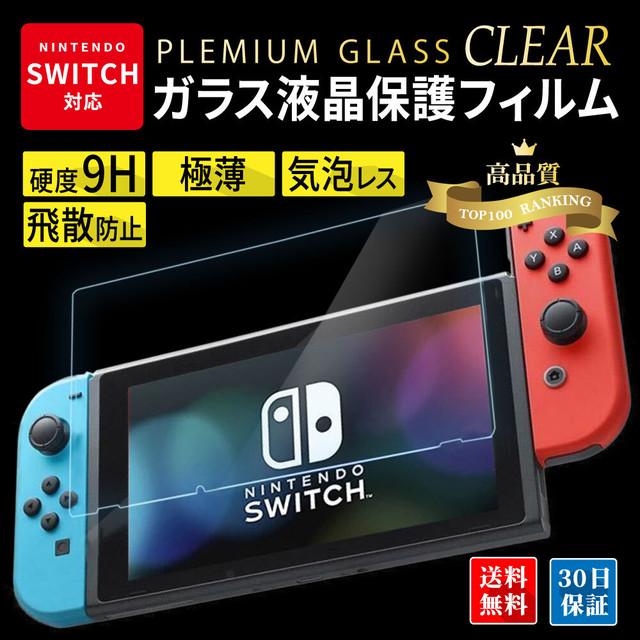 Switch 液晶保護フィルム