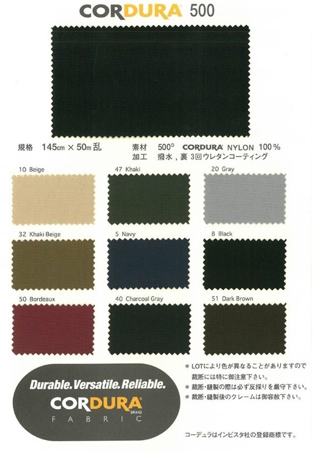 コーデュラ 生地 500  黒とカラー 50㎝