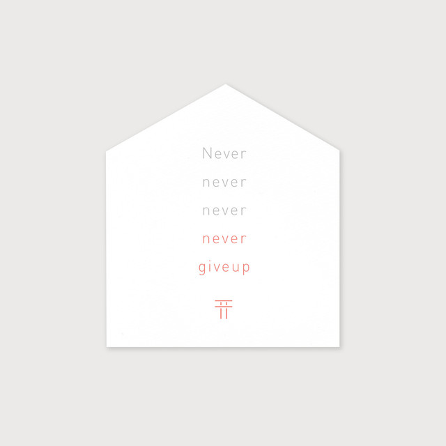 お守りのおうち 【 Never never never never give up. 】